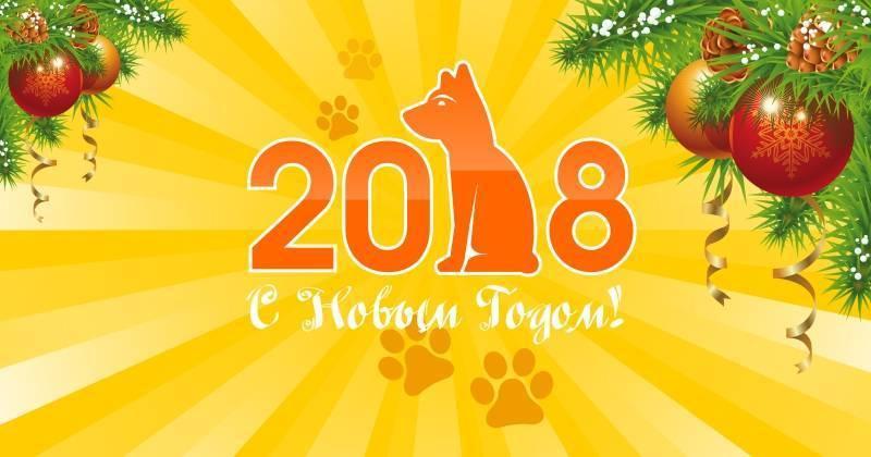 Новый Год 2018 Желтая Собака