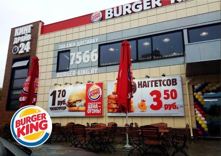 Ресторан Бургер Кинг в Могилеве