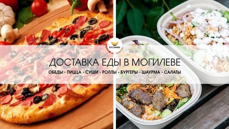 Доставка еды в Могилеве