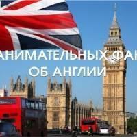 Десять занимательных фактов об Англии