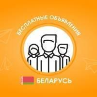 Бесплатные объявления в Беларуси