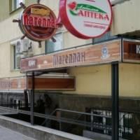 Кафе-пиццерия «Магеллан»