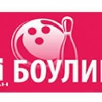 Боулинг клуб «Титан»