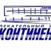 Боулинг клуб «РЦ Континент»
