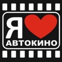 Кинотеатр  «Автокинотеатр»