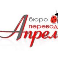 Бюро переводов «Апрель»