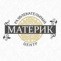 Развлекательный комплекс «Материк» в Могилевe