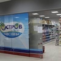 Магазин «Остров чистоты» в Могилевe